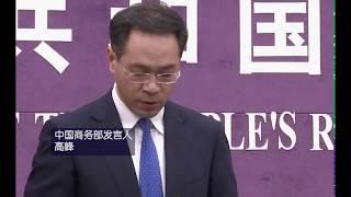 中国商务部:面对贸易谈判中方已做好充分准备