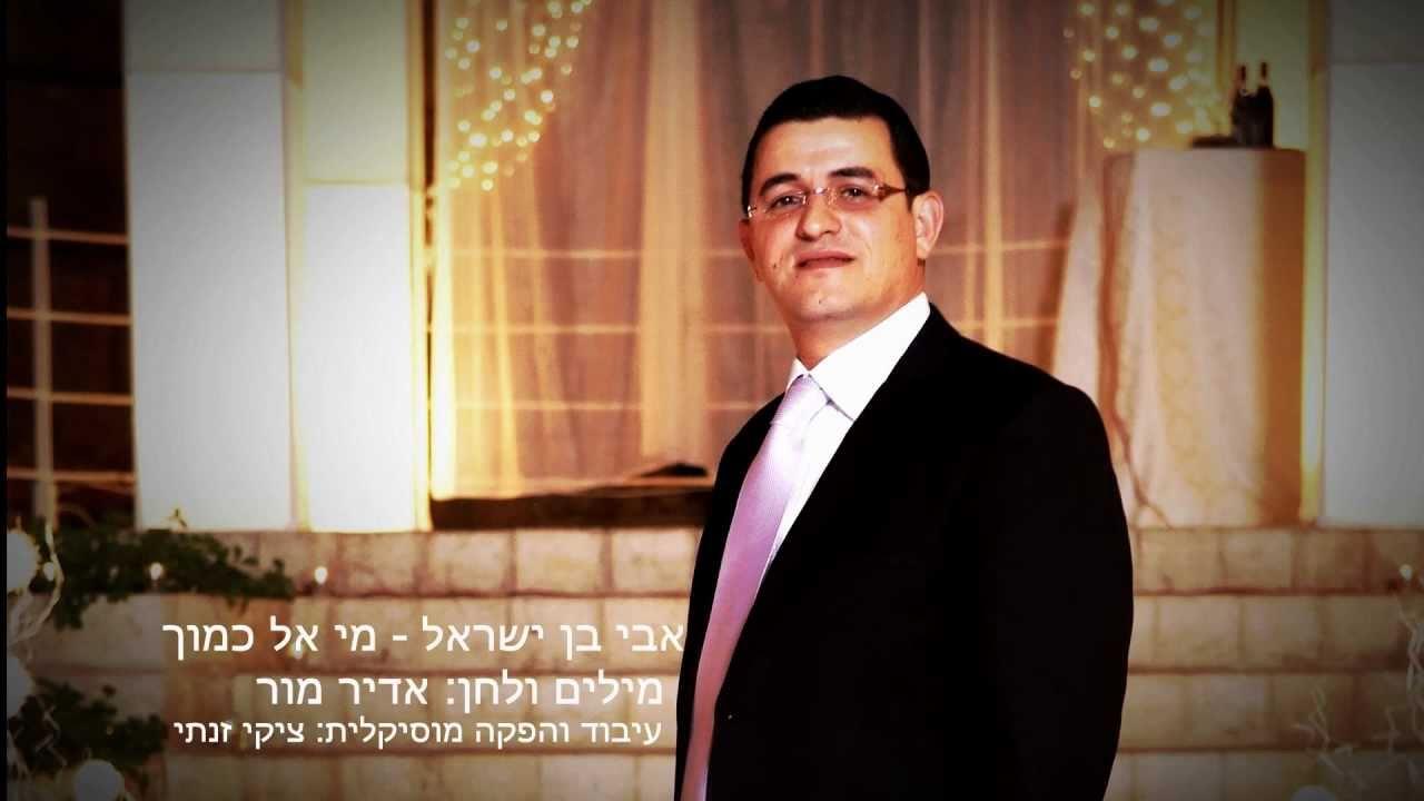 אבי בן ישראל - מי אל כמוך - Avi Ben Israel - Mi El Kamocha