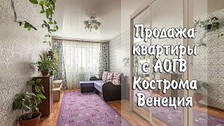 Купить квартиру Кострома| Купить квартиру c АОГВ в Костроме, Венеция 45