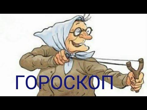 СТРЕЛЕЦ ГОРОСКОП НА АПРЕЛЬ ОТ TINA GOR