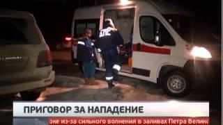 видео Наказание за нападение на полицейских