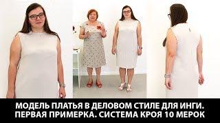 Модель платья в деловом стиле для Инги Первая примерка платья выкроенного по системе кроя 10 мерок