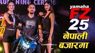 यामाहा FZ 250 cc नेपाली बजारमा | Yamaha FZ25 launching in Nepal