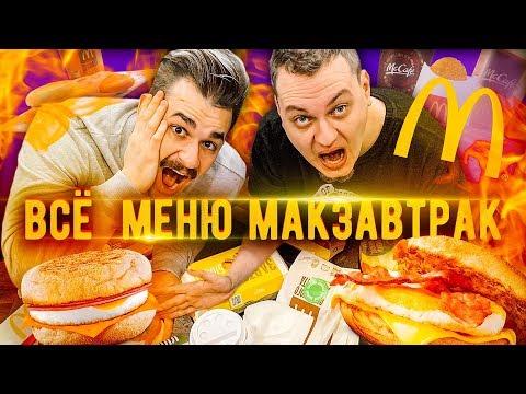 ПРОБУЕМ ВСЁ МЕНЮ МАКЗАВТРАК (McDonalds)