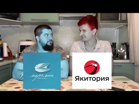 Мореман VS Якитория. Обзор доставки. Майонезные роллы за 1430 рублей!