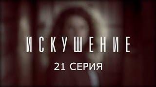 Искушение - 21 серия | Премьера - 2017 - Интер