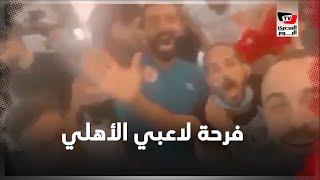 فرحة لاعبي النادي الأهلي عقب الفوز بالدوري العام بعد هزيمة الزمالك من أسوان