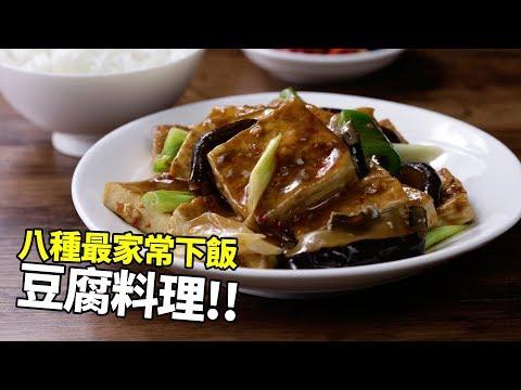 【1mintips】 豆腐就是要這樣料理! 八種最家常下飯豆腐料理,必 ...