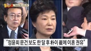 박근혜 대통령은 왜 정윤회와 최순실이 이혼하도록 권유하였나?