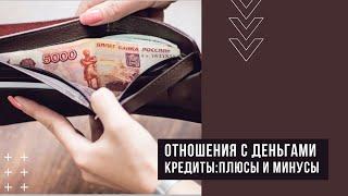 Отношения с деньгами: кредиты