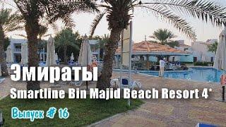 Обзор территории отеля в Эмиратах Smartline Bin Majid Beach Resort 4 Отзыв и советы в ОАЭ 2020