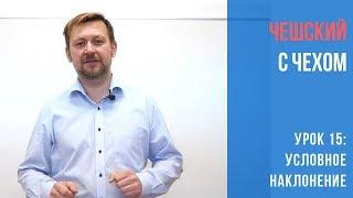 Урок 15. Чешский с чехом: Условное наклонение
