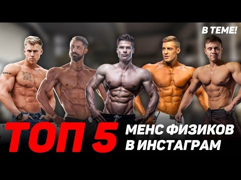 ТОП 5: менс физик В Инстаграм. Пляжный бодибилдинг. Men's Physique в Instagram! Теперь ты в теме!