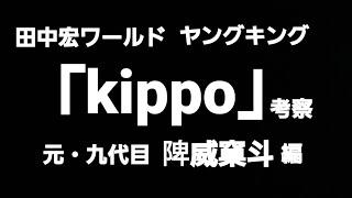 KIPPO(3)