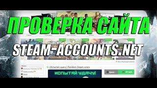 проверка сайта steam-account.ru лохотрон! или нет!
