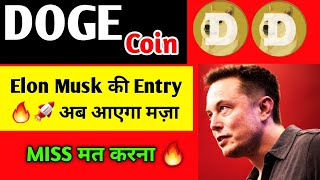 ⚠️ Urgent | Doge Coin News Today | Doge Coin Prediction | Cryptocurrency | Doge Crypto