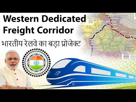 Western Dedicated Freight Corridor के बारे में जानिए - Huge Project for Indian Railways