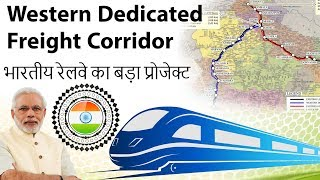 Western Dedicated Freight Corridor के बारे में जानिए - Huge Project for Indian Railways