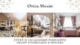 Свадебный ревизорро в отель Милан. Банкетный зал и ресторан на свадьбу в Москве от 10 до 150 гостей.