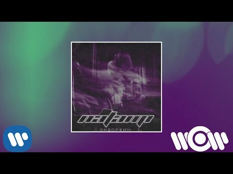 Natami - Эндорфин I Official Audio thumbnail