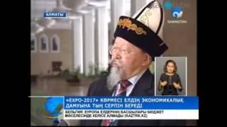 EXPO 2017 көрмесі мемлекеттің экономикалық дамуына тың серпін береді