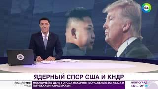 Война подождет: Ким Чен Ын повременит с ударом по «глупым янки» - МИР24