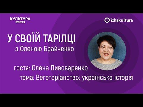 Вегетаріанство: українська історія / У своїй тарілці з Оленою Брайченко