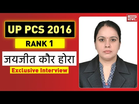 UP PCS Toppers Interview | Jaijeet Kaur Hora tips for success | UPPSC 2016 final result