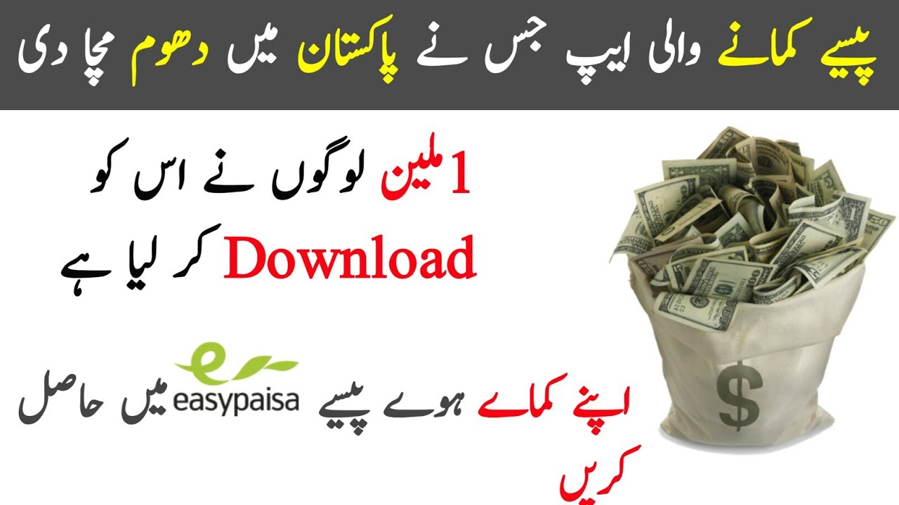 Online earning in pakistan ||Eran unlimited money with andriode app 2018|| by SRR Tech