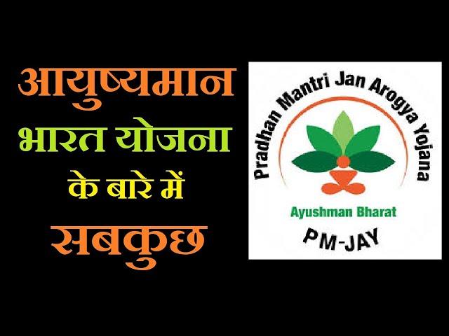 क्या हैं आयुष्यमान भारत योजना ? What is Ayushman Bharat Yojana ? Full Details Of Ayushman Bharat scheme !!