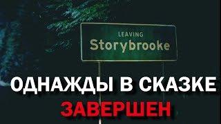 """""""Прощай, Сторибрук!"""" - прощальный обзор """"Однажды""""/ Farewell Storybrooke Once Upon a Time"""