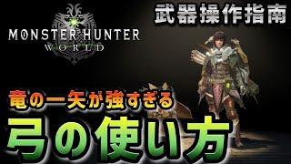 【MHW】竜の一矢が強すぎる弓の使い方 -武器紹介初心者講座-【モンハンワールド】