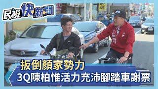 扳倒顏家勢力 3Q陳柏惟活力充沛腳踏車謝票-民視新聞