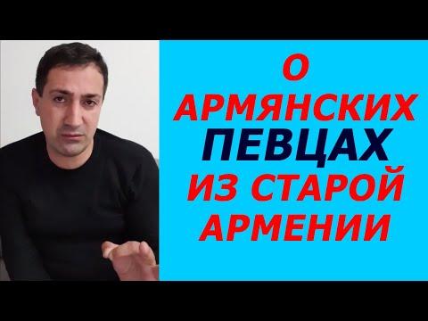 О армянских певцах из старой Армении