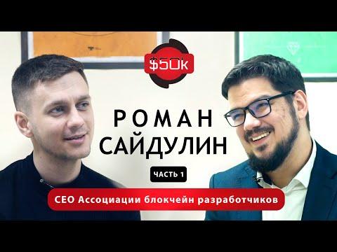 Интервью  с Романом Сайдулиным - про крипту, блокчейн, Ракиб  и скам проекты.