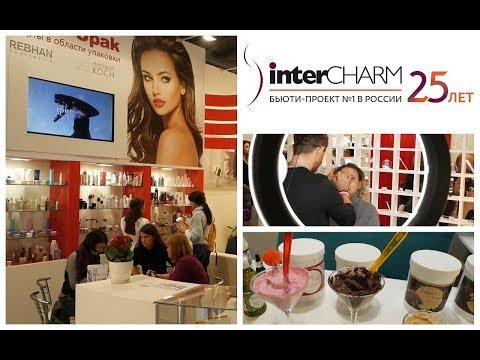 InterCHARM осень 2018   выставка косметики в России