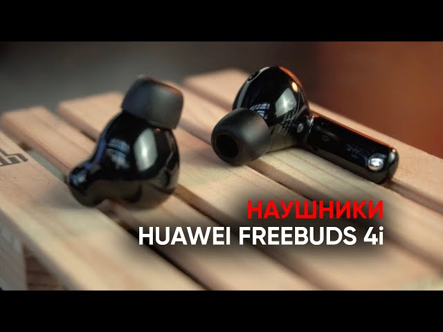 Наушники-убийцы: Huawei FreeBuds 4i