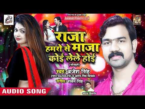 आगया Barjesh Singh का सबसे ज्यादा बजने वाला गाना - Raja Hamro Se Maja Koi Lele Hoi -  Hit Songs