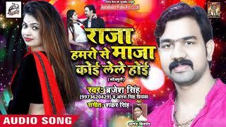 आगया Barjesh Singh का सबसे ज्यादा बजने वाला गाना Raja Hamro Se Maja Koi Lele Hoi Hit Songs