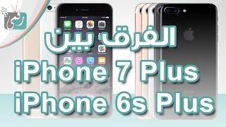 الفرق بين ايفون 7 بلس وايفون 6 اس بلس | هل أقوم بالترقية أم لا؟