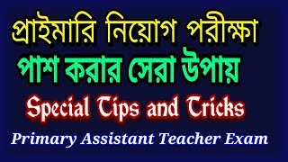 Primary Assistant Teacher Exam 2018 | Special Tips and Tricks