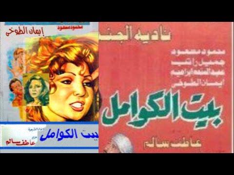 Beit Al Kawamel Movie | فيلم بيت...