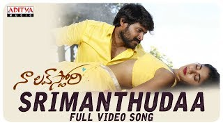 Srimanthudaa Full Video Song |Naa Love Story Video Songs| Maheedhar, Sonakshi | Siva Gangadhar