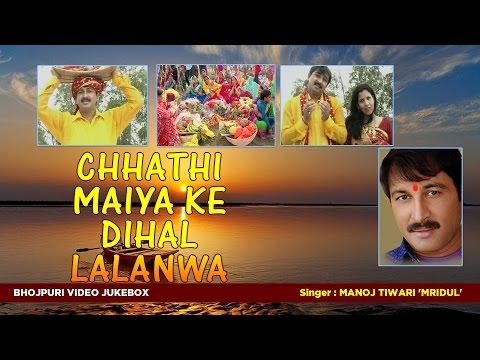 Chhath Video Bhojpuri Geet