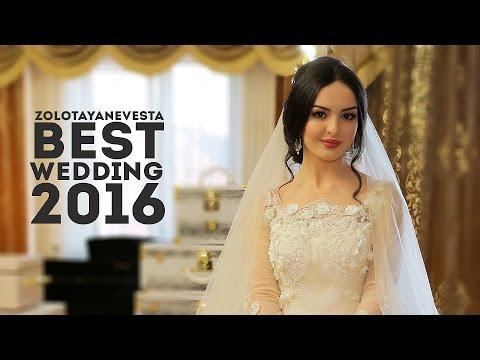 ЗОЛОТАЯ СВАДЬБА АТАЕВЫХ 2016 #золотая невеста