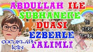 Subhanaka Allahumma Wabihamdika for children for kids Sanaa memorise repeated sanaa for beginners