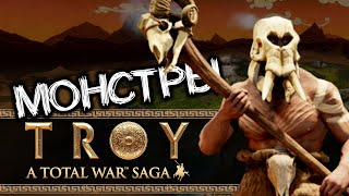 Монстры в Тотал Вар Троя - новости Total War Saga: TROY