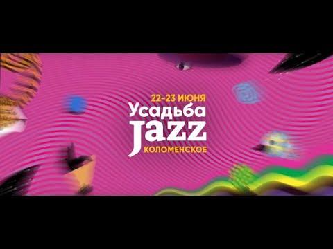 Усадьба Jazz 2019 Промо фестиваля (Москва, 0+)