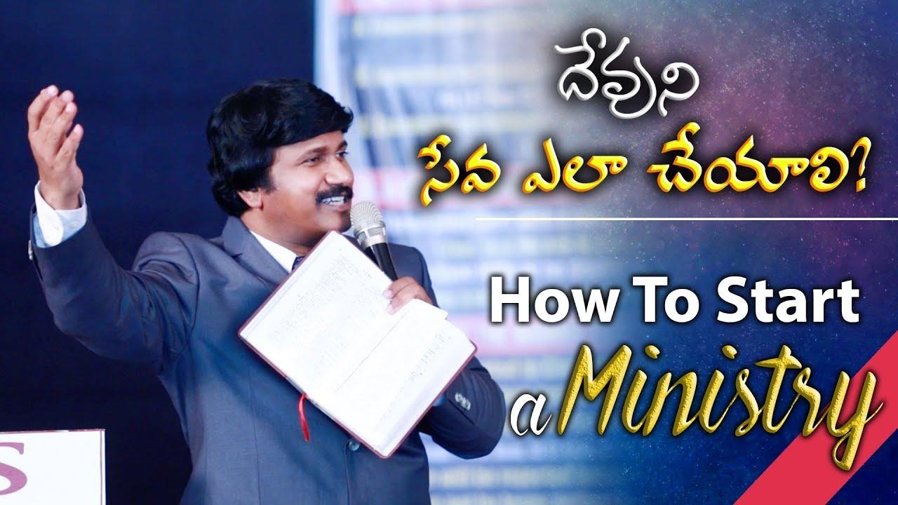 దెేవుని సేవ ఎలా చెయాలి?-How To Start a Ministry? | Telugu Bible Messages|