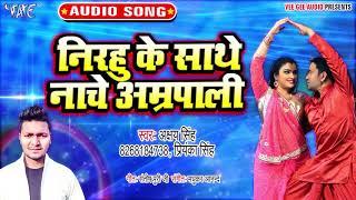 Akshay Singh का नया सुपरहिट गाना 2020   Nirhu Ke Sathe Nache Amarpali   Bhojpuri New Song